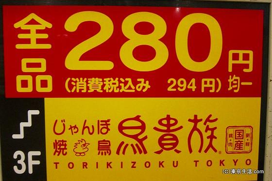 全280円の鳥貴族品