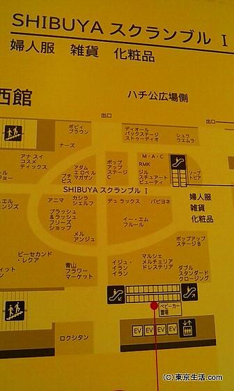 渋谷スクランブル at 東急東横店