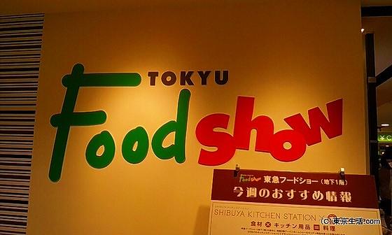 東急東横店の東急フードショー