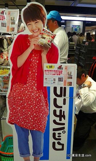 東急東横店のヤマザキランチパック