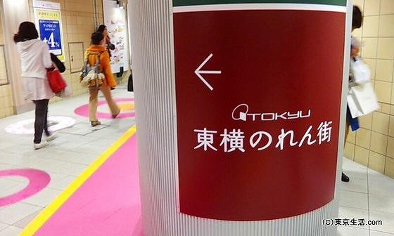 渋谷|リニューアルした東急東横店の画像