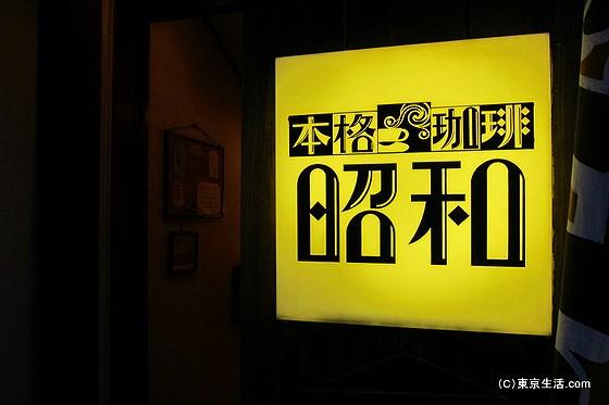 池袋:本格珈琲 昭和|昭和の喫茶店なカフェの画像