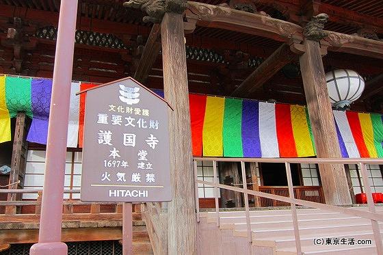 護国寺は重要文化財