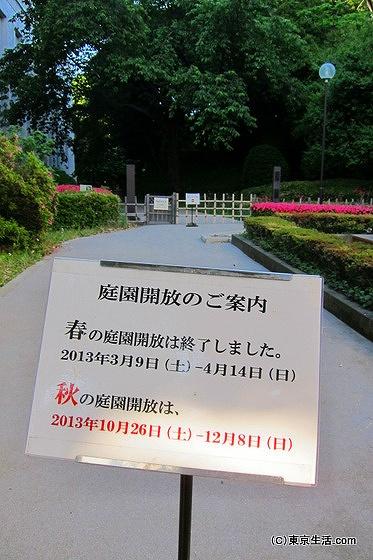 東京国立博物館の日本庭園