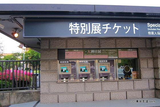 東京国立博物館のチケット