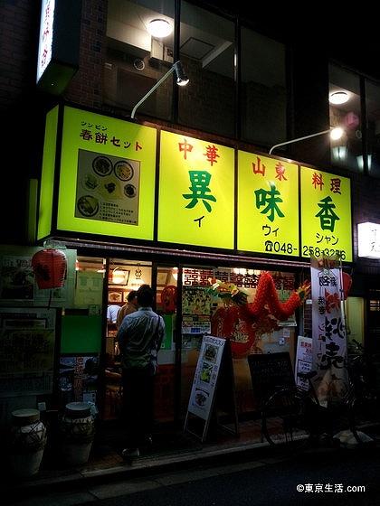 西川口の餃子 異味香