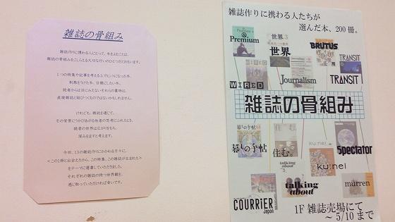 池袋 ジュンク堂書店|雑誌の骨組みとなった本特集が面白いの画像