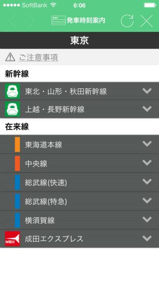 JR東日本アプリ/時刻表