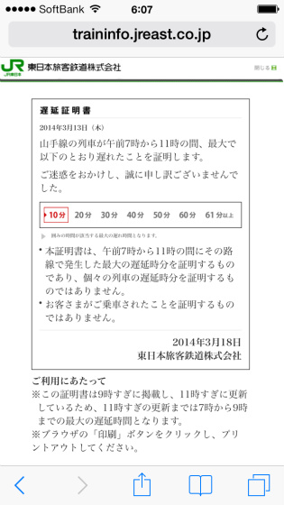 JR東日本アプリ/遅延証明書