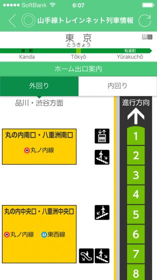 JR東日本アプリ/車両情報