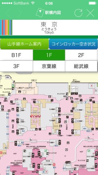 JR東日本アプリ/駅構内図