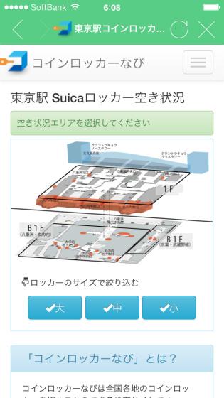 JR東日本アプリ/コインロッカー