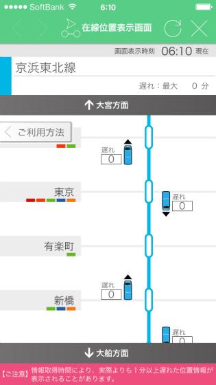 JR東日本アプリ/運行情報