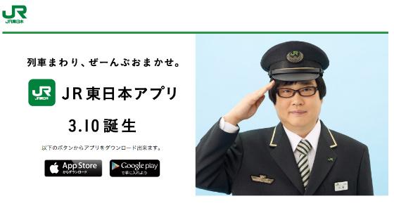 便利な生活|JR東日本アプリの便利なところの画像