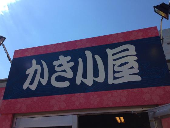 新宿|牡蠣小屋はエンターテイメントの画像