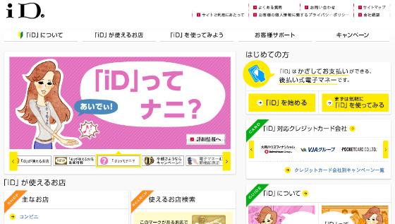 id/電子マネー