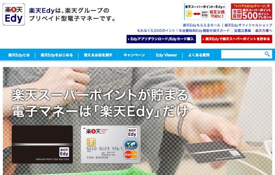 楽天edy/電子マネー