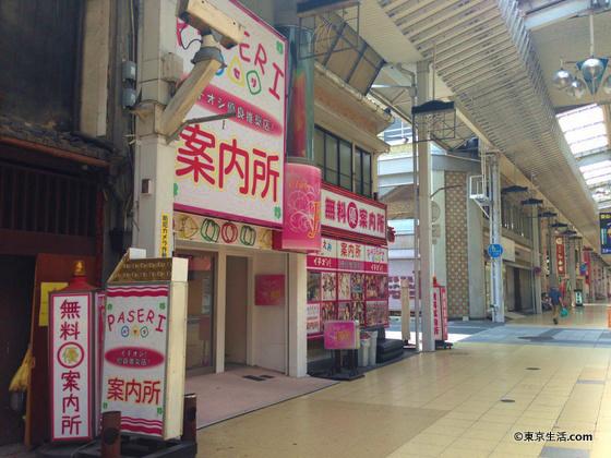 岐阜の歓楽街