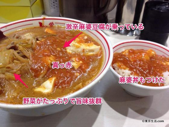 中本|池袋で激辛だけど旨いタンメンの画像