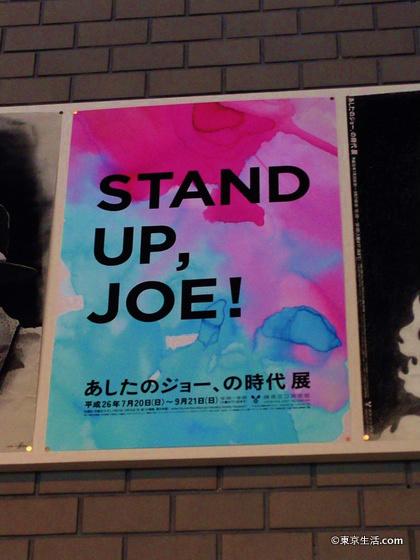 立つんだジョー
