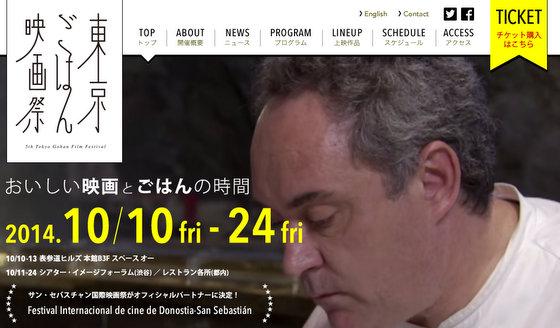 東京ごはん映画祭り