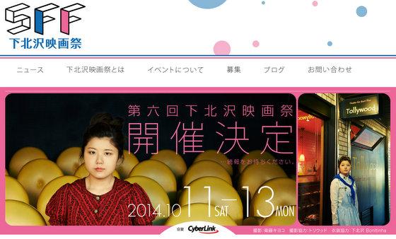 下北沢映画祭り