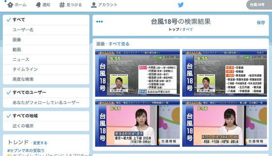 台風の時に捗るアプリ