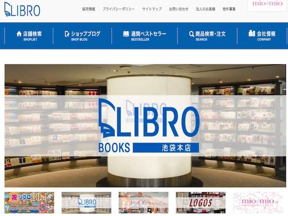 池袋|リブロ本店|大きい書店が閉店の画像