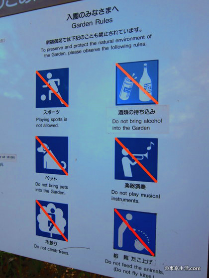 新宿御苑の禁止事項