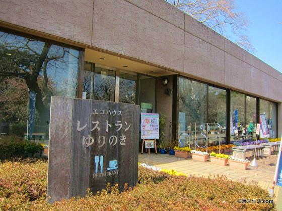 新宿御苑のレストランハウス