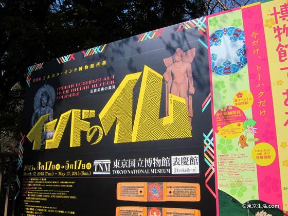 上野|国立博物館|イム展で仏教のはじまりを知るの画像