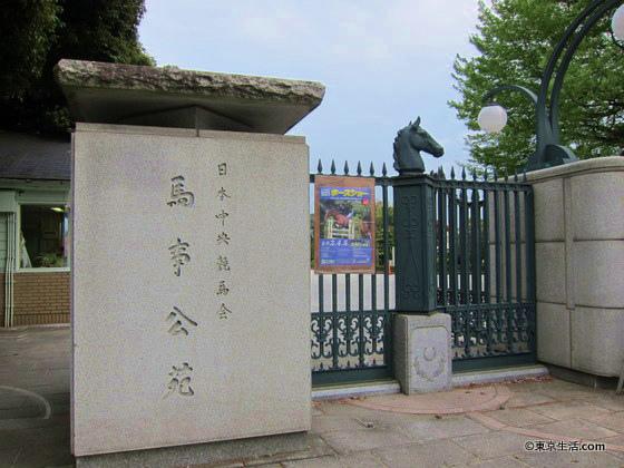 馬事公苑の正門