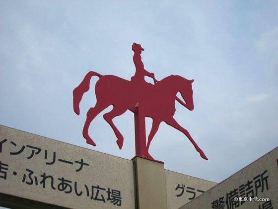 馬事公苑の案内