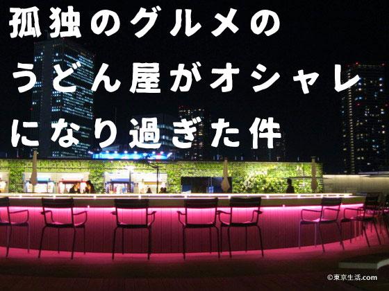 かるかや|孤独のグルメのうどん屋と空中庭園の画像