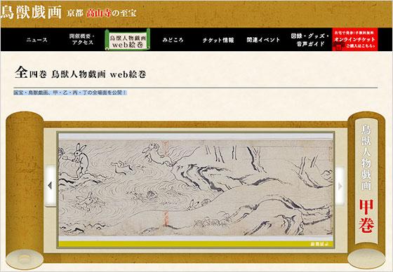 特別展「鳥獣戯画-京都 高山寺の至宝-」