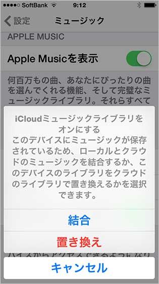 iCloudミュージックライブラリ