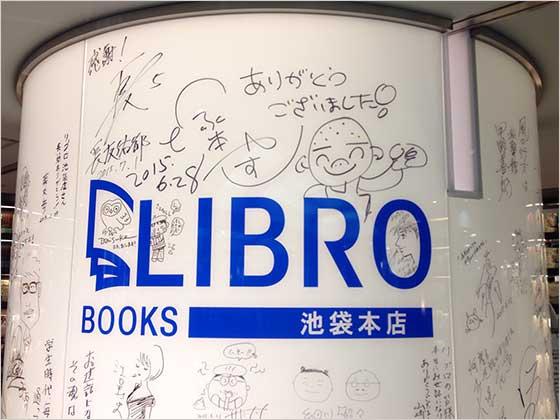 リブロ閉店とその後。泊まれる本屋にこたつのある本屋の画像