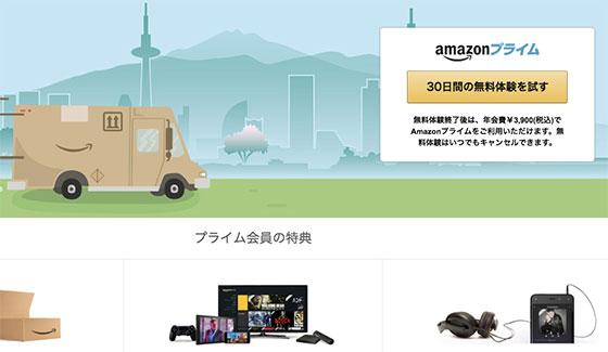 amazonプライムーお急ぎ便無料