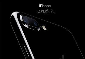 新iPhone7は東京仕様。ApplePay疑問点まとめと基本的使い方|