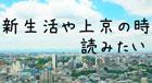新生活や上京したい時に読むべき漫画と本と映画|