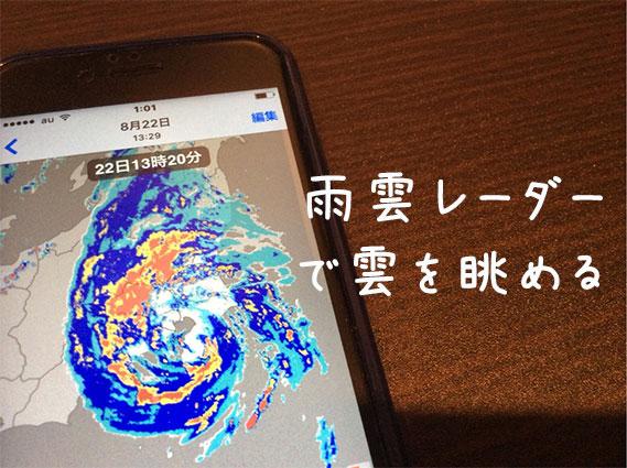 おすすめアプリ|雨雲レーダーでゲリラ豪雨をピンポイントで回避の画像