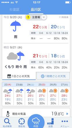 オススメのアプリ|yahoo!天気