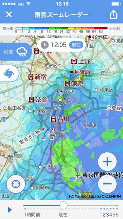 リアルタイムで雨雲レーダーを表示