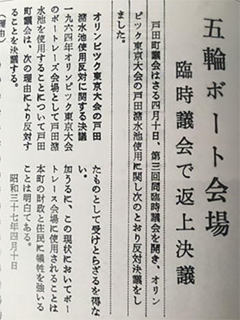 オリンピックボート会場に反対する戸田町議会