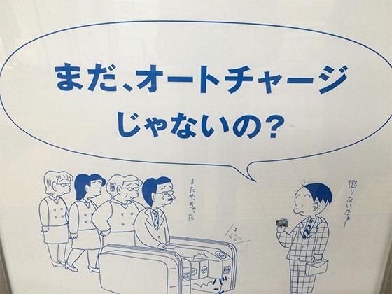 設定方法|Suicaはオートチャージがとても便利の画像