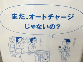 Suicaはオートチャージがとても便利|設定方法