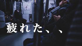 東京の生活に疲れた時におすすめの作品|癒し