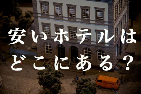 格安|東京でホテルが安い地域はどこ?の画像
