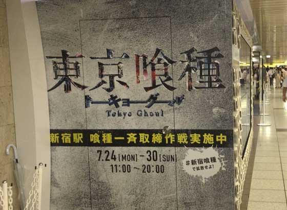 東京喰種のイベント