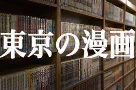 東京が舞台の漫画。集めました|まとめ
